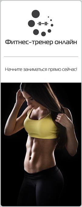 Занятия фитнесом с использованием Интернета